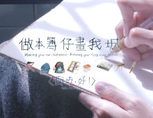 "做本簿仔畫我城<街坊,好!> Making your own sketchbook・Picturing your Hong Kong stories ""Hello, Kaifong!"""